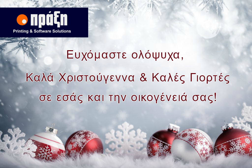 christmas-praxi_LTD