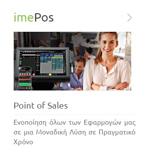 ime_Pos
