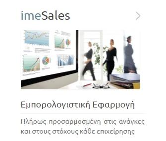 ime_Sales