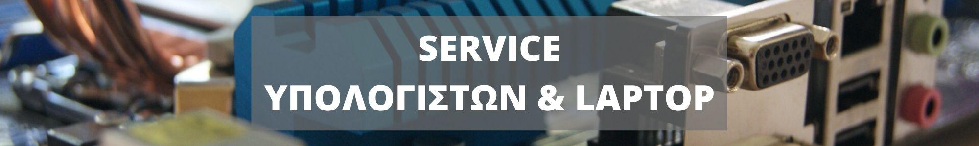SERVICE ΥΠΟΛΟΓΙΣΤΩΝ & LAPTOP - Praxi Ltd - ΠΡΑΞΗ ΕΠΕ
