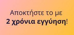 Αποκτήστε έως και 2 χρόνια εγγύηση - Praxi Ltd - ΠΡΑΞΗ ΕΠΕ
